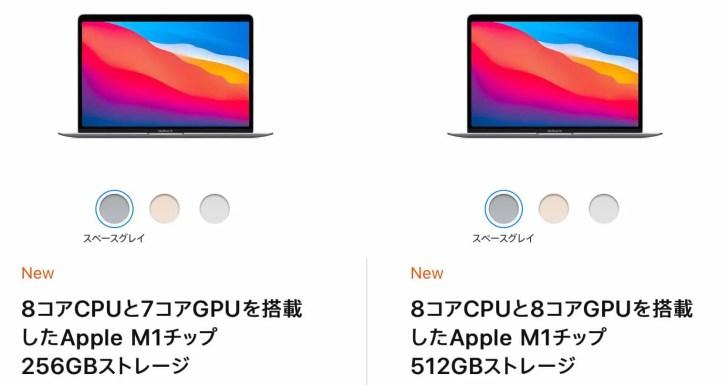 サラリーマンに捧ぐ!「13インチ MacBook Air(M1チップ)」。24回分割支払い時の月々の支払い料金!