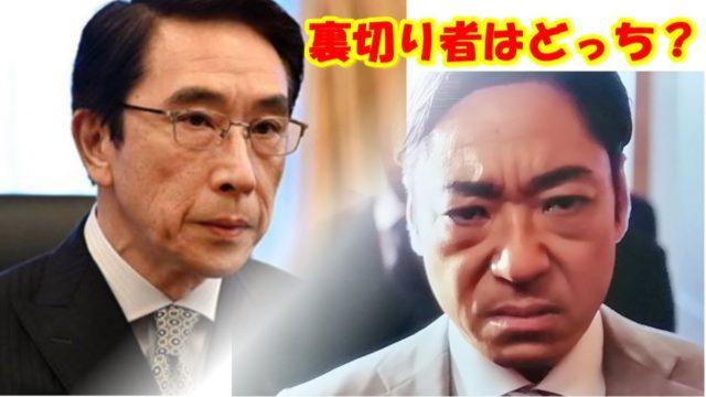 大和田常務と紀本常務、裏切り者はどっち?