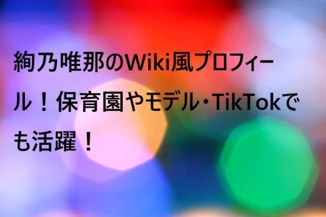 絢乃唯那のWiki風プrフィール!