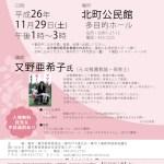 【チラシ作製】11/29(土)又野亜希子さんの講演会