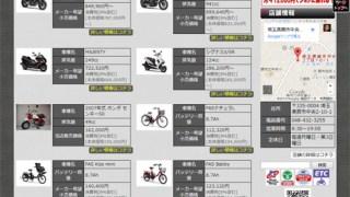 『バイク/スクーター/ヤマハPASはYOUSHOP T'z|蕨市/戸田市/川口市』様のホームページをリニューアル致しました