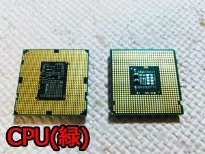 CPU(緑)