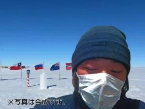 in 南極