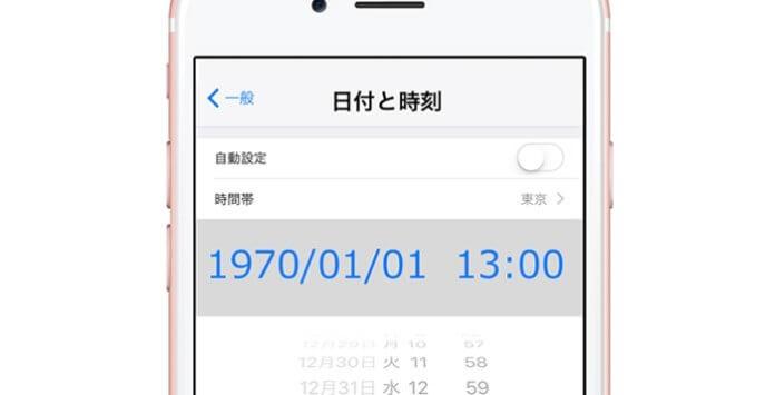 ライフハック! iPhoneが再起不能に!1970年1月1日の時間バグがヤバすぎる!!