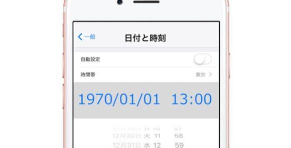 iphone_bug_1970