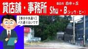 春日市白水ヶ丘4丁目貸店舗・事務所【Shu・B】