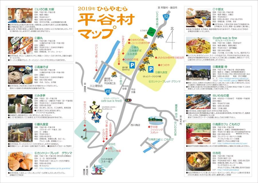 平谷村観光マップ令和元年表