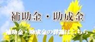 平谷村会員情報補助金・助成金