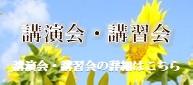 平谷村会員情報講演会・講習会