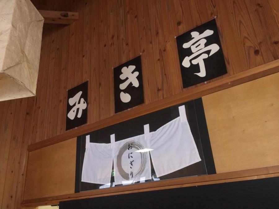 みき亭写真4