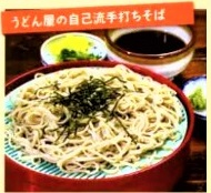 信州そば街道店舗福嶋麺類食堂