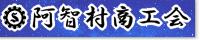 阿智村商工会link