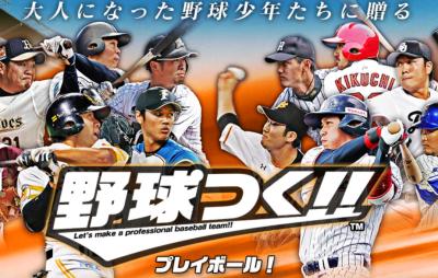 【野球つく】サマーアップデート実施。プレイヤー間の差がはっきりする変更か【やきゅつく】