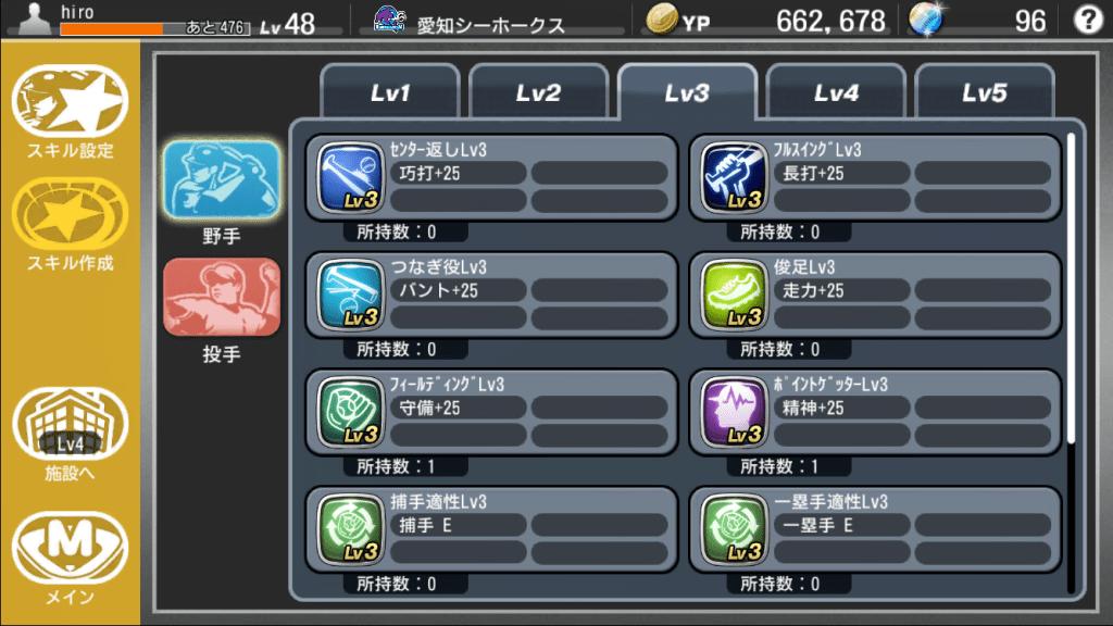 yakyutuku (7)