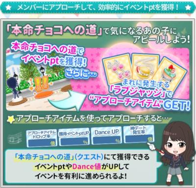 【乃木恋】第9回彼氏イベントが告知!スタートは1月31日19時!