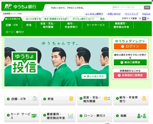 ゆうちょ偽サイト
