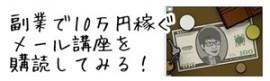 10万円稼ぐメルマガ
