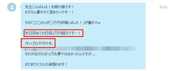 成果報告(yamamotoさん12万円)
