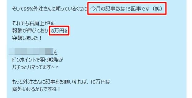 15記事8万円