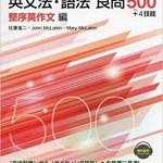 【使い方】全解説頻出英文法・語法問題1000 | 圧倒的に成績を伸ばす方法