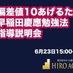 2019年6月23日 偏差値を10あげる早稲田、慶應勉強法指導会