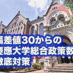 2018年慶応義塾大学総合政策 数学|過去問徹底研究 大問6