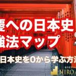 早慶への日本史勉強法マップ|早慶の日本史を0から学ぶ方法