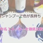紫シャンプーでカラーの色持ちUP。3メーカーをガチ比較!