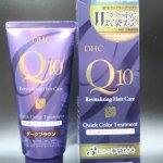 DHC Q10 クイックカラートリートメント【クチコミ3.8】で白髪が染まるかレビュー