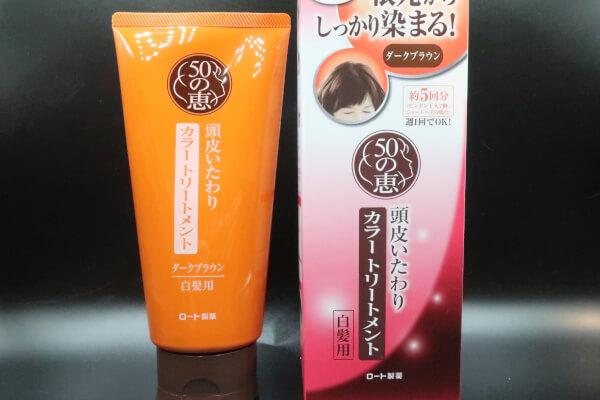 50の恵 カラートリートメント【クチコミ4.0】で白髪が染まるかレビュー