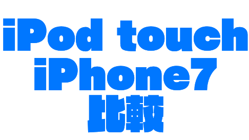 ipod touch iphone7 compare