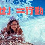 【幸せ】とは行動!?怪し過ぎる密接な関係www