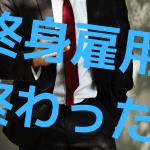 終身雇用制度オワタ\(^o^)/トヨタの社長が事実上崩壊を宣言したから正社員激動の時代に!