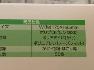 不織布マスクの箱のサイズ表記