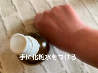手に化粧水をつける
