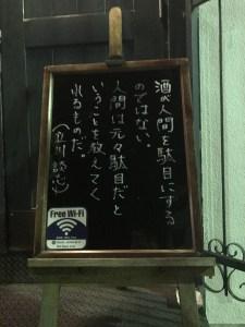 宇都宮 Juice
