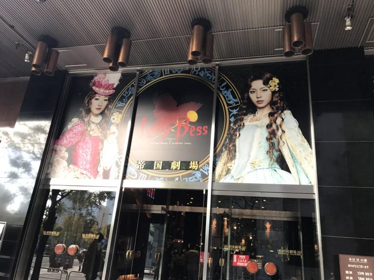 帝劇「レディ・ベス」2017年再演