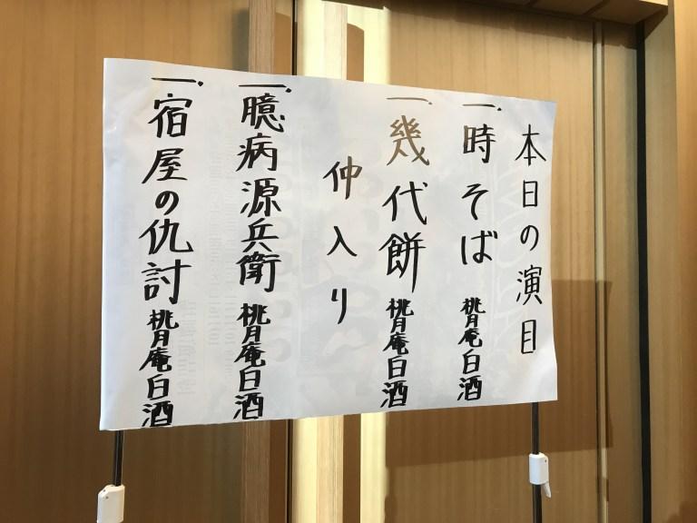 桃月庵白酒4席 大手町独演会