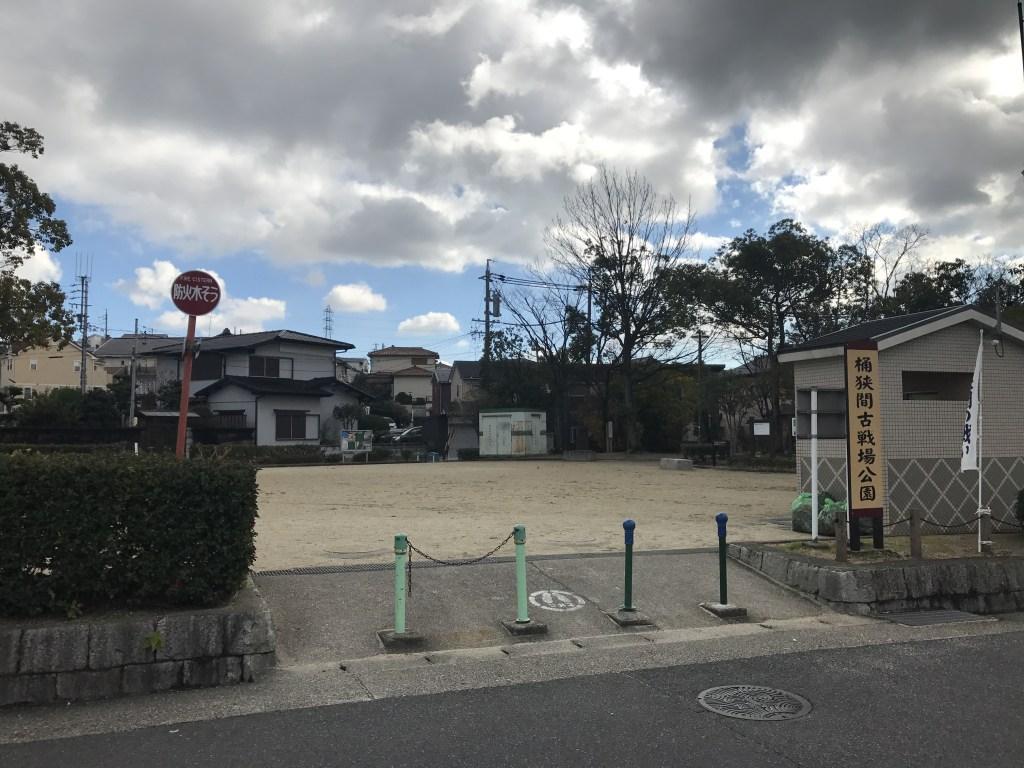 名古屋市緑区・桶狭間古戦場公園
