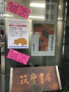 イベント「蔵前ちくま書店」