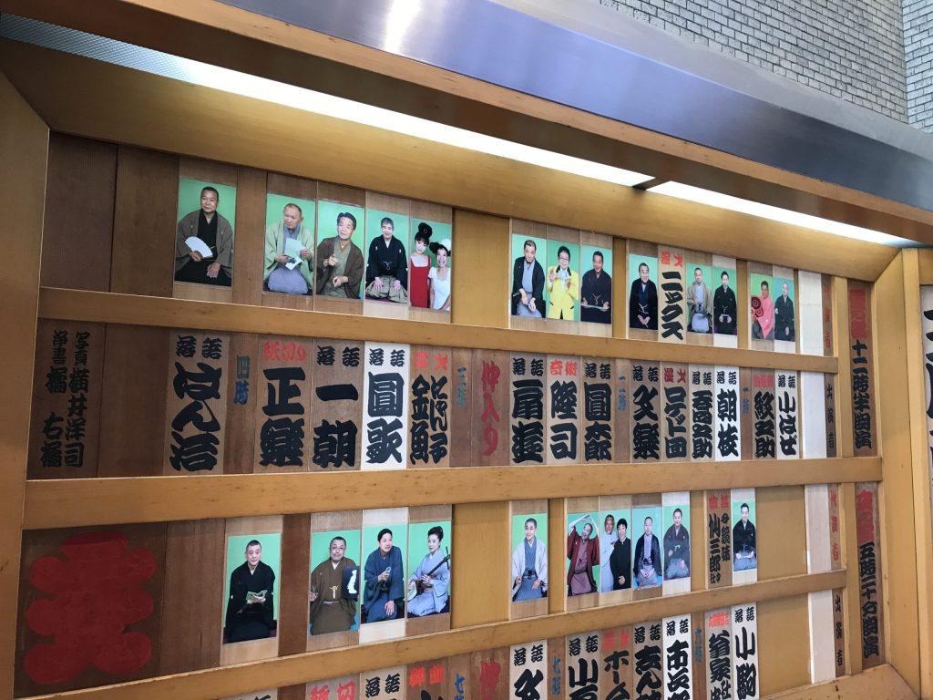 鈴本演芸場2020年3月上席昼の部