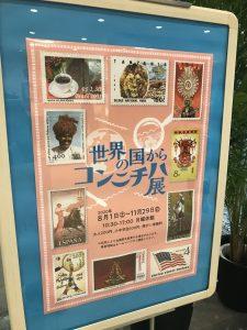 切手の博物館「世界の国からコンニチハ」展