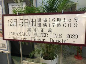 高中正義スーパーライブ2020