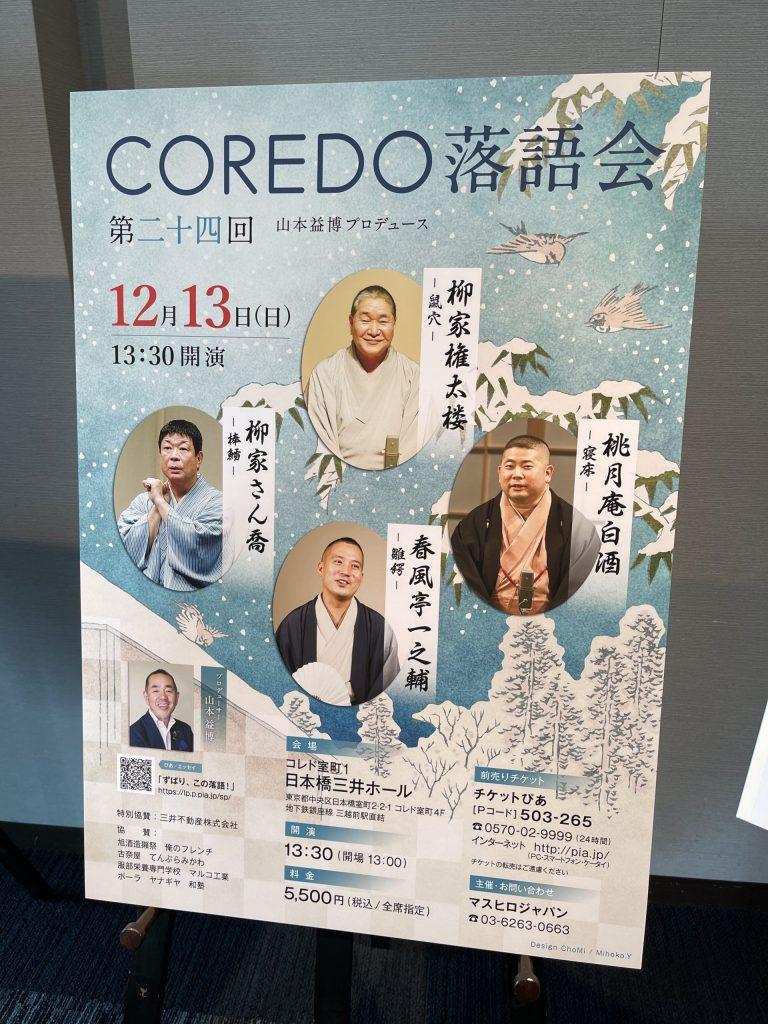 第24回COREDO落語会