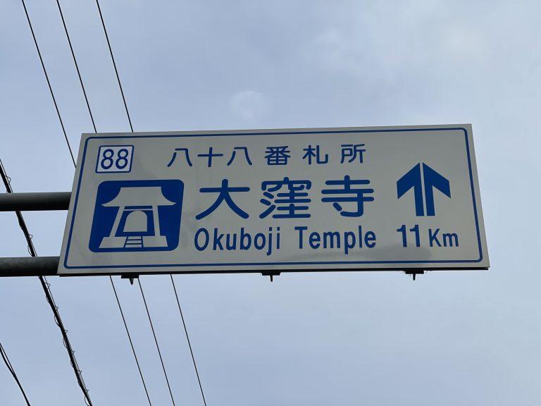 大窪寺の案内標識