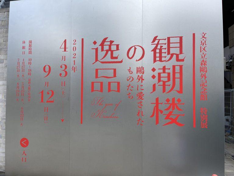 鷗外記念館「観潮楼の逸品〜鷗外に愛されたものたち」