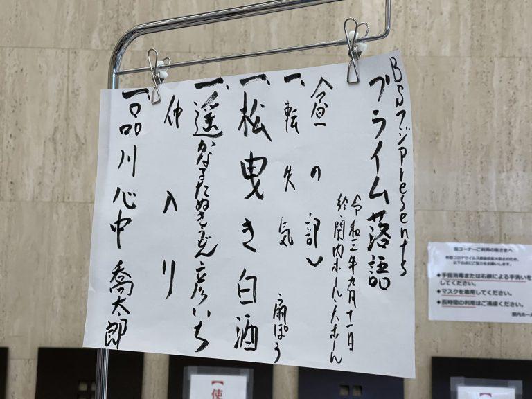 プライム落語in横浜(喬太郎、彦いち、白酒)