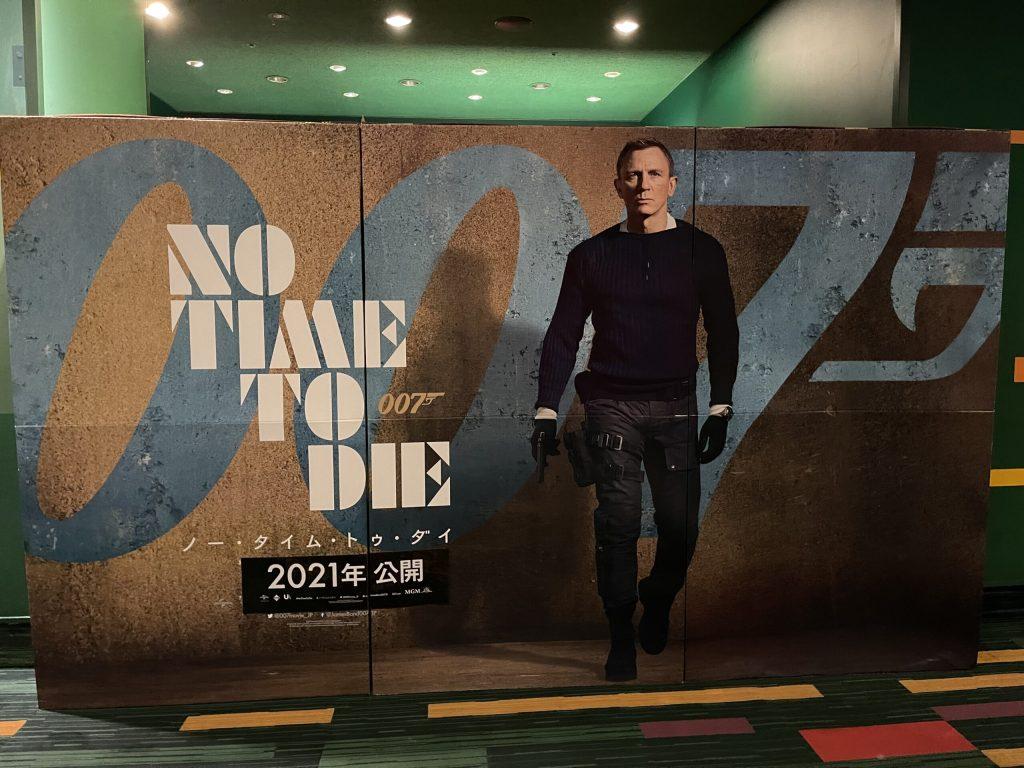 「007/ノー・タイム・トゥ・ダイ」