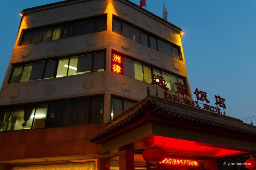 北京遠東飯店