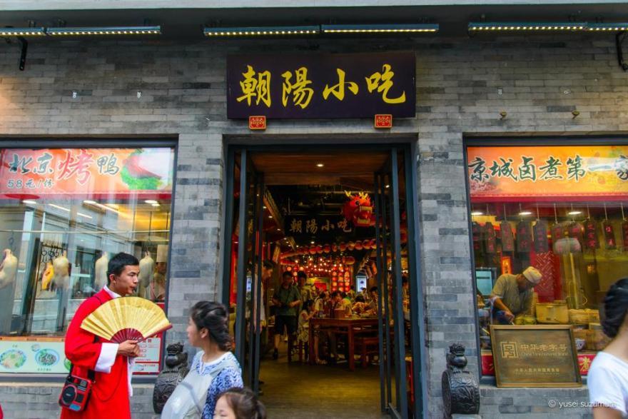 北京ダックの店